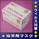 発売特価!ウイルス対策!幼児用マスク新発売!★ERAMask99 幼児用★たっぷり60枚入って毎日