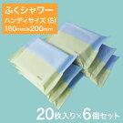 ふくシャワーSサイズ6個セット送料無料