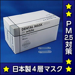 【お医者さんが使っているから安心♪】【日本製マスク】【pm2.5・黄砂対策】【新型インフルエン...
