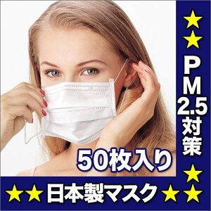 医療機関向け日本製マスク、いまだけしっかりフックのおまけつき 50枚入り【日本製マスク】【花...