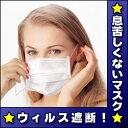 【お医者さんが使っているから安心♪】【感染予防対策】信頼の日本製ドクターマスク 50枚入★...