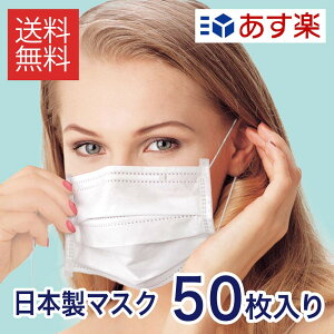 信頼の日本製マスク♪