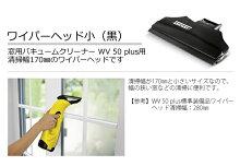 WV50plus用ワイパーヘッド小(黒)(ケルヒャーKARCHER家庭用バキュームクリーナー掃除機そうじ機オプション部品パーツWV50)