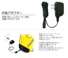 充電アダプター品番6.654-260.0の後継品(KARCHER家庭用窓用バキュームクリーナー交換部品パーツWV50WV75)