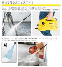 【ポイント10倍】【M】高圧洗浄機K2クラシック(ケルヒャーKARCHER家庭用高圧洗浄機洗浄器K2クラシック)