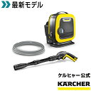 【2020年秋の新製品】高圧洗浄機 K MINI
