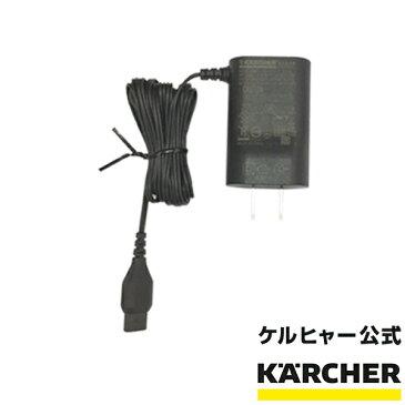 充電アダプター KB 5,WV 品番:6.654-353.0( KARCHER ケルヒャー 家庭用 窓用バキュームクリーナー スティック クリーナー 交換 部品 パーツ KB 5,WV 50 plus,WV 75 plus,WV 50,WV 75, WV 1 プラス,WV 1 プレミアム 用)