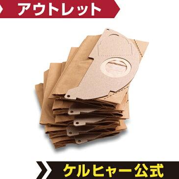 【アウトレット】紙パック 5枚セット(MV 2 、WD 2.210、A 2004、WD 2用)(ケルヒャー KARCHER 家庭用 乾湿両用 バキューム クリーナー 掃除機 そうじ機 交換 部品 交換用 紙 フィルター バック)