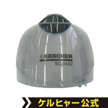給水タンク SC 1402 用(ケルヒャー KARCHER 家庭用 スチーム クリーナー オプション 部品 アタッチメント パーツ キャップ用 SC1402)