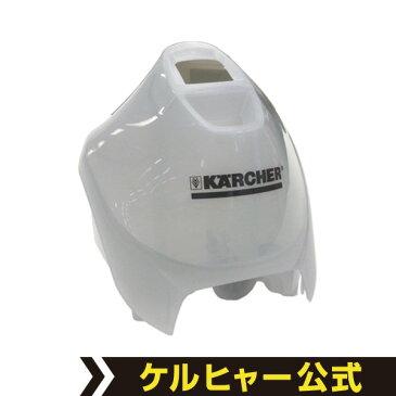 給水タンク SC 2.500 C 、SC 4、SC 4 プレミアム用(ケルヒャー KARCHER 家庭用 スチーム クリーナー オプション 部品 アタッチメント パーツ)