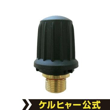 安全バルブSC 1020/SC 1040/SC 1202/SC 1200 用(ケルヒャー KARCHER 家庭用 スチーム クリーナー オプション 部品 アタッチメント パーツ キャップ)