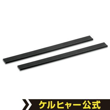 ゴムワイパー(2本組)250mm WV 1 品番:2.633-128.0( KARCHER ケルヒャー 家庭用 窓用バキュームクリーナー 交換部品 部品 パーツ WV 1 プラス用 2633-1280 2.633-128.0)