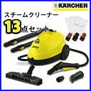 【期間限定】ケルヒャー スチームクリーナー SC 1020 ブラシ クロス付 13点セット(KARCHER 家...
