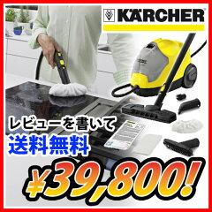 【レビューを書いて送料無料!】ケルヒャー スチームクリーナー SC 2.500 C(KARCHER 家庭用 ス...