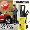 軽量ながらハイパワー!【新製品】 高圧洗浄機 K 2.300(ケルヒャー KARCHER 高圧洗浄機 家庭用...