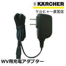 WV用充電アダプター