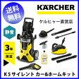 【送料無料】【3年保証】 K 5 サイレント カー&ホームキット(ケルヒャー KARCHER 高圧洗浄機 家庭用 高圧 洗浄機 K5 K 5 サイレント)
