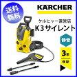 【送料無料】 【3年保証】 K 3 サイレント(ケルヒャー KARCHER 高圧洗浄機 家庭用 高圧 洗浄機 家庭用高圧洗浄機 洗浄器 高圧洗浄器 K3 K 3)