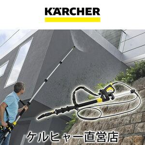 ケルヒャー アクセサリー オプション