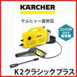 K 2 クラシック プラス(ケルヒャー KARCHER 家庭用 高圧 洗浄機 洗浄器 K2クラシックプラス)