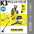 【3年保証】 K 3 サイレント ベランダ(ケルヒャー KARCHER 高圧洗浄機 家庭用 高圧 洗浄機 家庭用高圧洗浄機 K3 K 3 ベランダ)