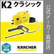 【ポイント10倍】高圧洗浄機 K 2 クラシック(ケルヒャー KARCHER 家庭用 高圧 洗浄機 洗浄器 K2クラシック)