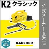 高圧洗浄機 K 2 クラシック(ケルヒャー KARCHER 家庭用 高圧 洗浄機 洗浄器 K2クラシック)