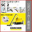 【D】【ケルヒャー】【新製品】スチームクリーナー SC 2(ケルヒャー KARCHER 家庭用 スチーム クリーナー SC2 SC2 エスシー ニ)【お掃除特集】