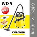 乾湿両用バキュームクリーナー WD 5品番:1.348-201.0( KARCHER 家庭用 バキュ...