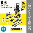 【送料無料】【3年保証】 K 5 サイレント カー&ホームキット(ケルヒャー KARCHER 高圧洗浄機 家庭用 高圧 洗浄機 K5 K 5 サイレント)高圧 洗浄 バスターズ