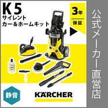 ケルヒャー水冷式静音タイプ高圧洗浄機K5サイレントカー&ホームキット