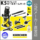【ポイント10倍】【送料無料】【3年保証】 K 5 サイレント カー&ホームキット(ケルヒャー KARCHER 高圧洗浄機 家庭用 高圧 洗浄機 K5 K 5 サイレント)