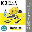 K 2 クラシック カーキット(ケルヒャー KARCHER 家庭用 高圧 洗浄機 洗浄器 K 2 クラシック カーキット)