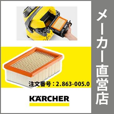 エコフィルター(MV 5、WD 5 用)(ケルヒャー KARCHER 家庭用 乾湿 両用 バキューム クリーナー そうじ機 オプション フィルター 交換用)