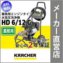 Karchr(ケルヒャー)冷水高圧洗浄機(エンジンタイプ)HD 6/12G