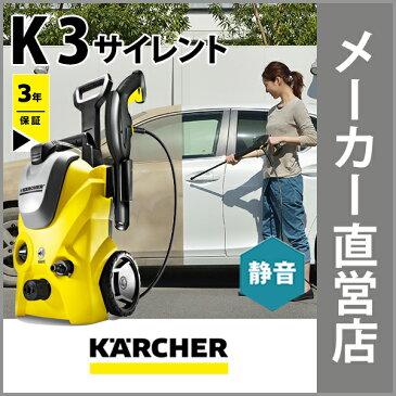 【3年保証】高圧洗浄機 K 3 サイレント (ケルヒャー KARCHER 高圧洗浄機 家庭用 高圧 洗浄機 家庭用高圧洗浄機 洗浄器 高圧洗浄器 K3 K 3 塩害対策)