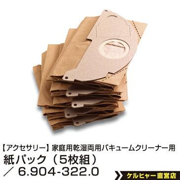 紙パック 5枚セット(ケルヒャー KARCHER 家庭用 乾湿両用 バキューム クリーナー 掃除機 そうじ機 交換 部品 交換用 紙 フィルター バック)