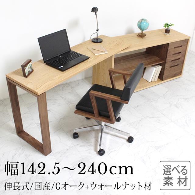 【〜4/16 1:59 ポイント10倍!】グレイシャーオーク ウォールナット[DK-10] DK06.muku-desk cabinet 伸長式デスク日本製 天然木 無垢 モダン シンプル ワーク ワーキング ラスティック デザイナーズ L字 左右反転W14252400 × D450 × H715mmの写真