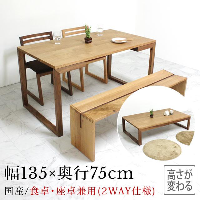 近藤産業『KRIDEJAPANハイアンドローテーブル』