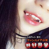 ヴァンパイアの歯