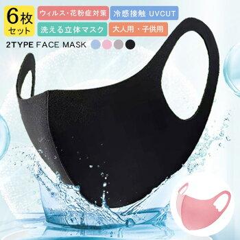 2枚セット冷感接触マスク大人用子供用洗えるマスク繰り返し可能花柄小物吸汗速乾通気性
