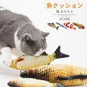 キャットおもちゃ 魚クッション ...