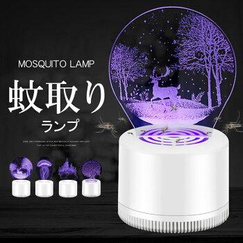 蚊取りランプトナカイ蚊を吸い取りグッズ寝室用夏ランプ