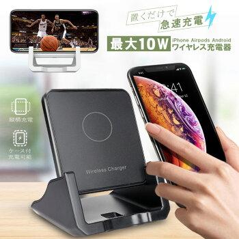 ワイヤレス充電器スタンドかわいいおしゃれ急速iphoneairpods10WスタンドQi急速充電iPhoneSAMSUNGGalaxyHUAWEI用充電器置くだけで充電ケースは外しなくても充電OK