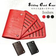 スライド式カードケースカードカラー5枚ずつ入れ大容量合成革【メール便発送】