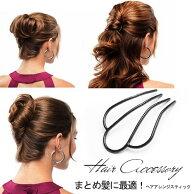 ヘアアクセサリー髪まとめヘアアレンジスティックヘアピンHAIRACCESSORY