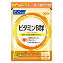 FANCL ファンケル ビタミンB群 30日分 サプリ ビタミン ナイアシン 葉酸 パントテン酸 ビオチン イノシトール