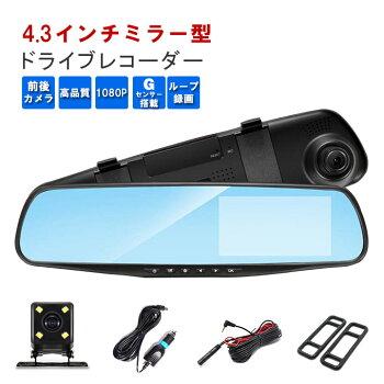 ドライブレコーダーミラー型4.3インチ前後カメラ高画質170°広角1080Pバックカメラ付ループ録画エンジン連動Gセンサー搭載日本語説明書付き