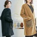 ファーポケットコート 微起毛 ロングコート ベーシックカラー...