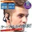 送料無料 iPhone7 ワイヤレスイヤホン Bluetooth イヤホンBluetooth4.0 ハンズフリー通話 音楽再生 Bluetoothイヤホン USB充電 ワイヤレス ブルートゥース iPhone スマホ